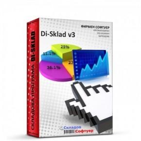 Складова програма Di-Sklad v3 вашия верен онлайн помощник